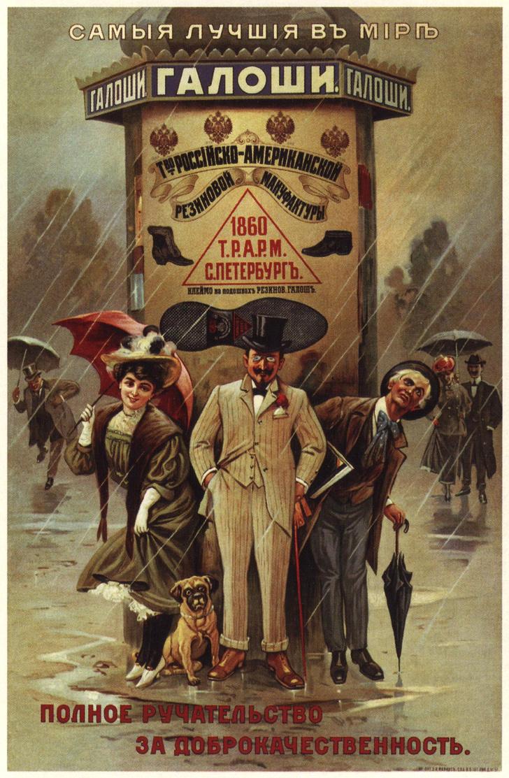 Фото №10 - 17 советских рекламных плакатов 1920-х годов