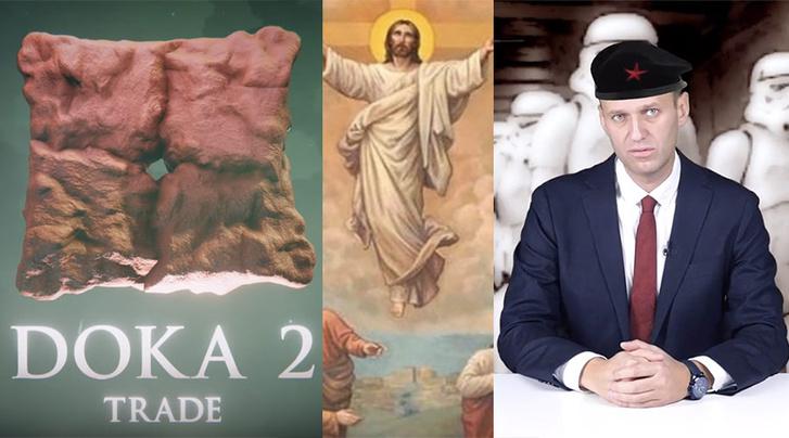 Фото №1 - Мемы недели: Дока 2, Навальный против Золотова и рай для русских мучеников!