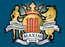 100 самых сексуальных женщин страны — 2015. Местас40по21