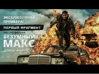 Дублированный фрагмент фильма «Безумный Макс: Дорога ярости»
