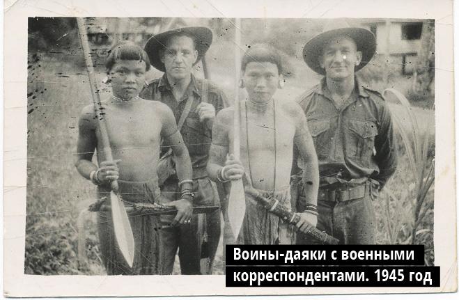 Воины-даяки с военными корреспондентами. 1945год