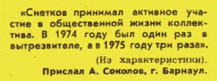 Фото №18 - Идиотизмы из прошлого: 1975 и 1976 годы (выпуск № 7)