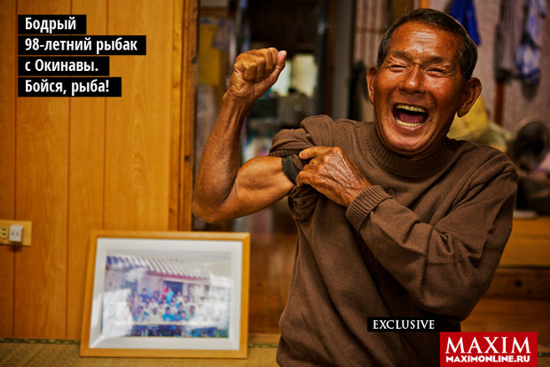 Фото №13 - Как Окинава стала островом с самым высоким в мире процентом долгожителей