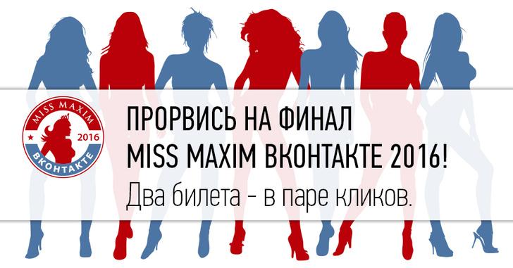 Получи шанс попасть на финал конкурса «MISS MAXIM ВКонтакте 2016»!