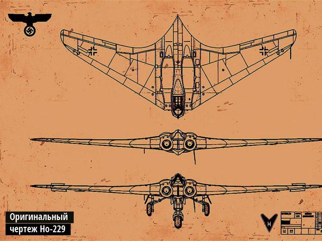 Фото №2 - История самолета-невидимки, который чуть не изменил ход Второй мировой войны