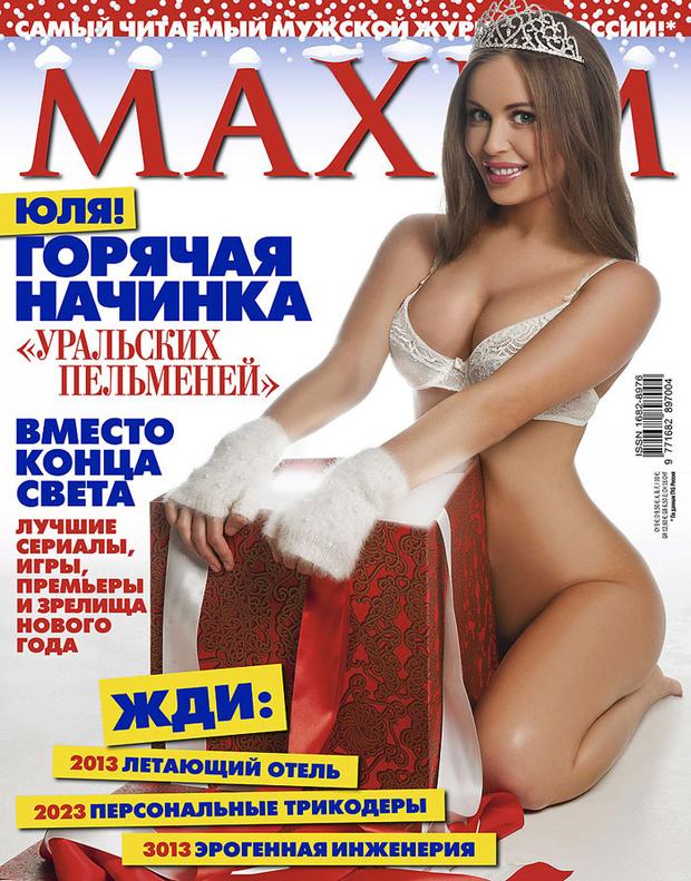 Фото №1 - MAXIM в январе