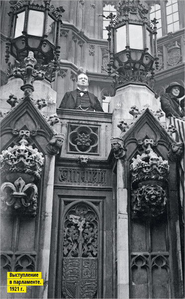 Выступление в парламенте 1921 г