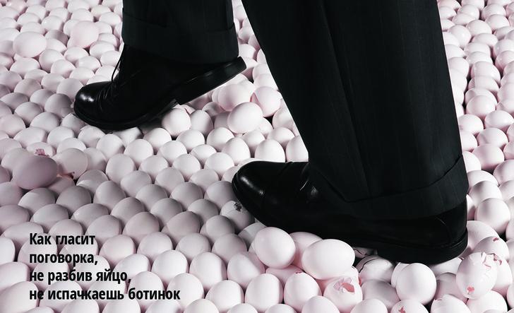 Фото №1 - Капитан Трюк: как ходить по сырым яйцам так, чтобы они остались целы