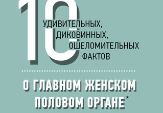 Инфографика: «10удивительных, диковинных, ошеломительных фактов о главном женском половом органе»