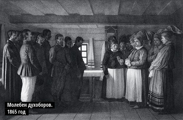 Фото №11 - От скопцов до тюкальщиков: хит-парад сект Российской империи
