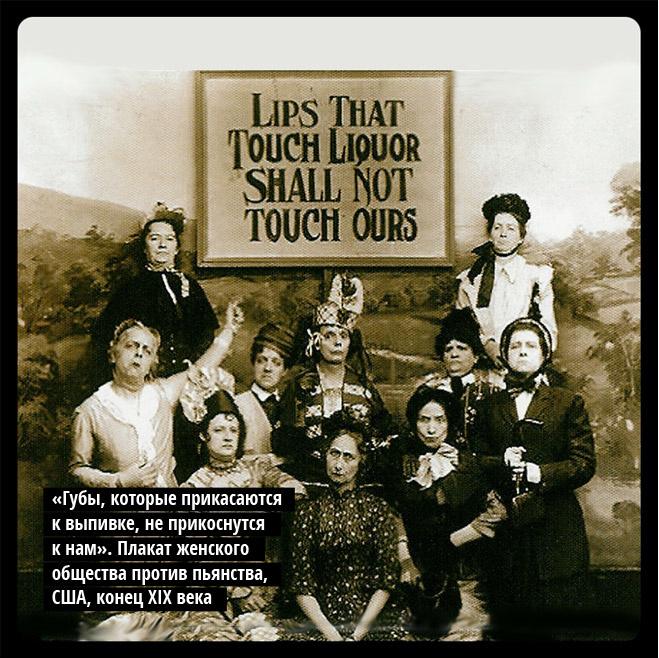 «Губы, которые прикасаются к выпивке, не прикоснутся к нам». Плакат женского общества против пьянства, США, конец XIX века