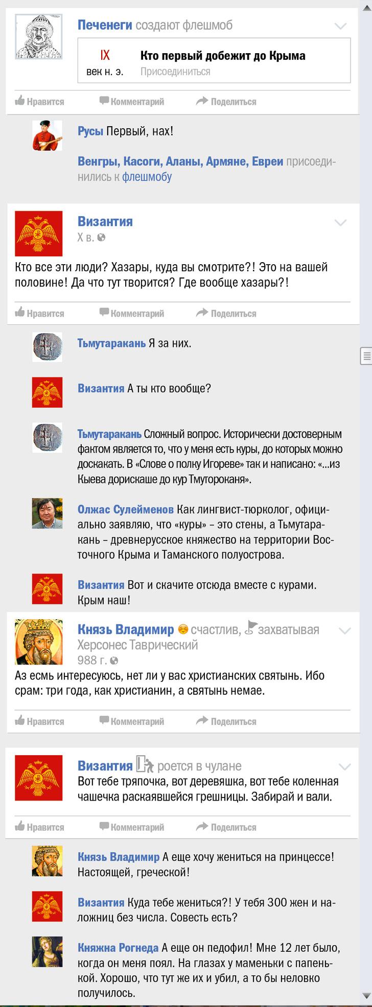 Фото №6 - Крым чей? Правдивая история Крыма в виде ленты «Фейсбука»
