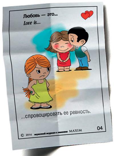 Любовь - это спровоцировать ревность
