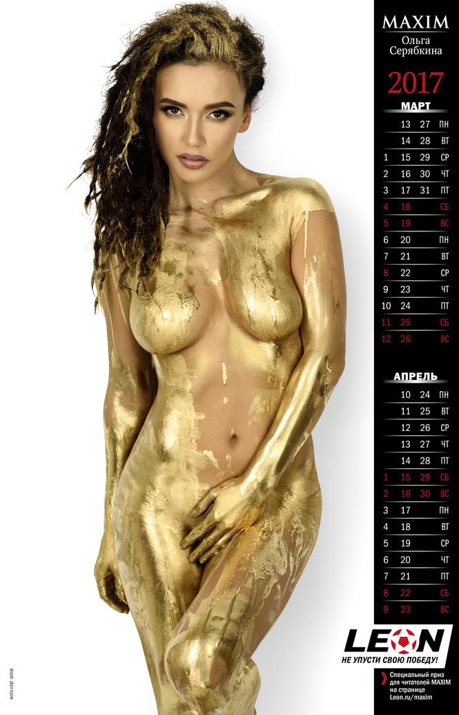 Самые сексуальные девушки страны на календаре MAXIM держи 0017 год