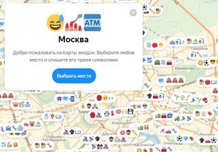 «Яндекс» запустил «Карты эмодзи». Теперь любое место на Земле можно описать тремя символами!
