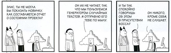 Фото №9 - 13 полезных советов для выживания в офисе в картинках