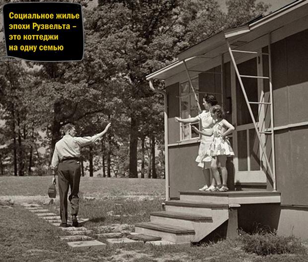 Социальное жилье эпохи Рузвельта