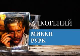 Алкогений: Микки Рурк