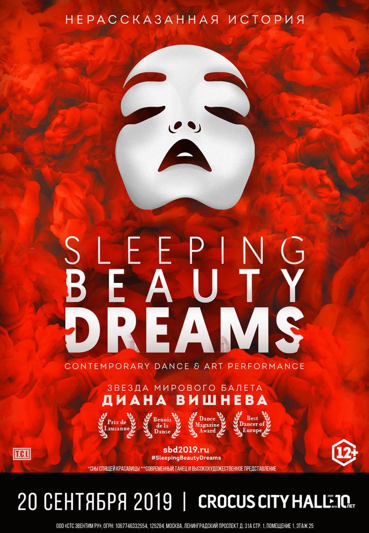 Фото №1 - Диана Вишнева представит «Сны Спящей красавицы» В Москве