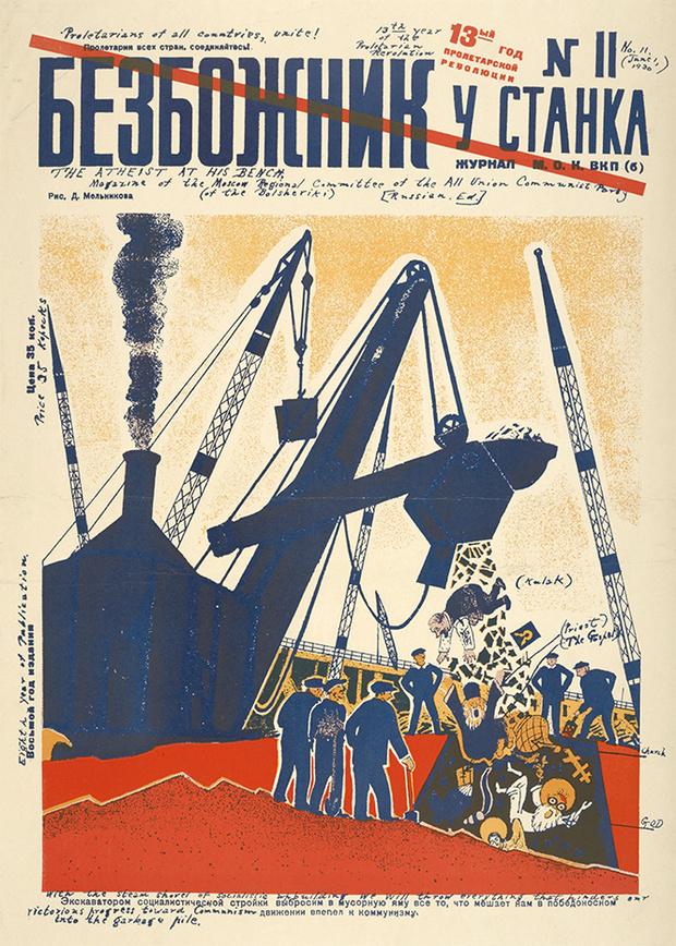 Фото №22 - Советские антирелигиозные плакаты (галерея)