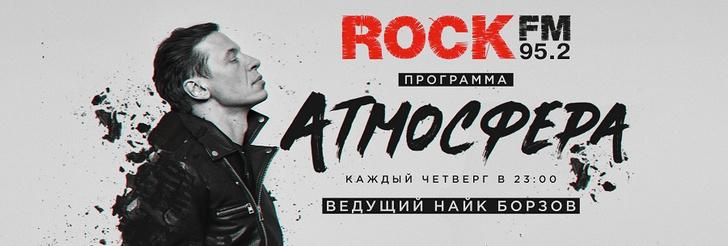 Фото №1 - Найк Борзов стал ведущим программы «Атмосфера» на ROCK FM