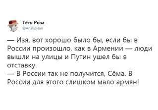 Лучшие шутки о массовых акциях против Сержа Саргсяна в Ереване