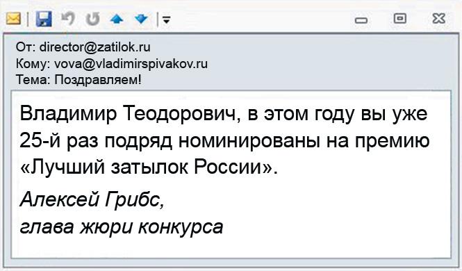 Почта Владимира Спивакова