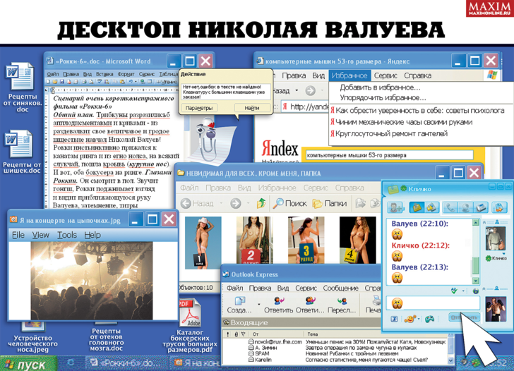 Рабочий стол Николая Валуева