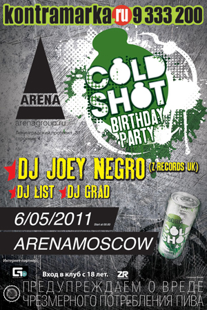 Фото №1 - COLD SHOT BIRTHDAY PARTY