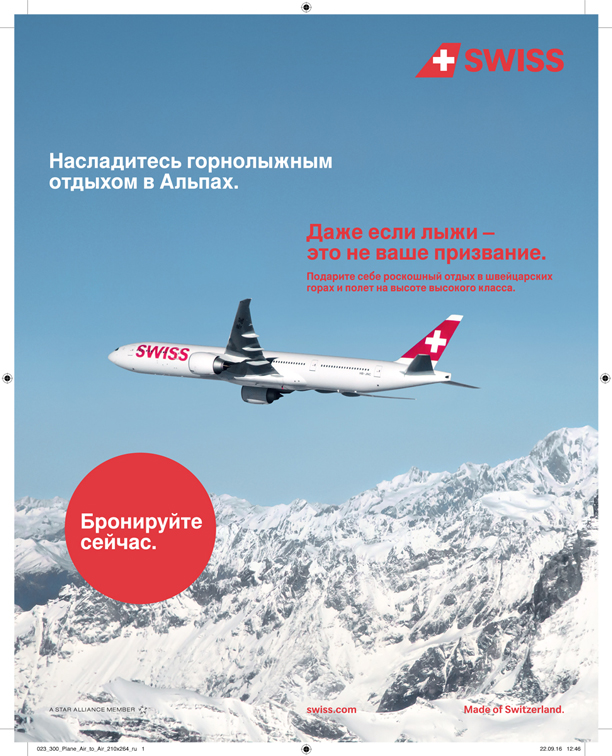 Фото №1 - SWISS отправляет: авиакомпания открыла портал для путешественников