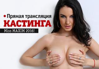 Прямая трансляция кастинга MISS MAXIM 2016 (очень душевная)