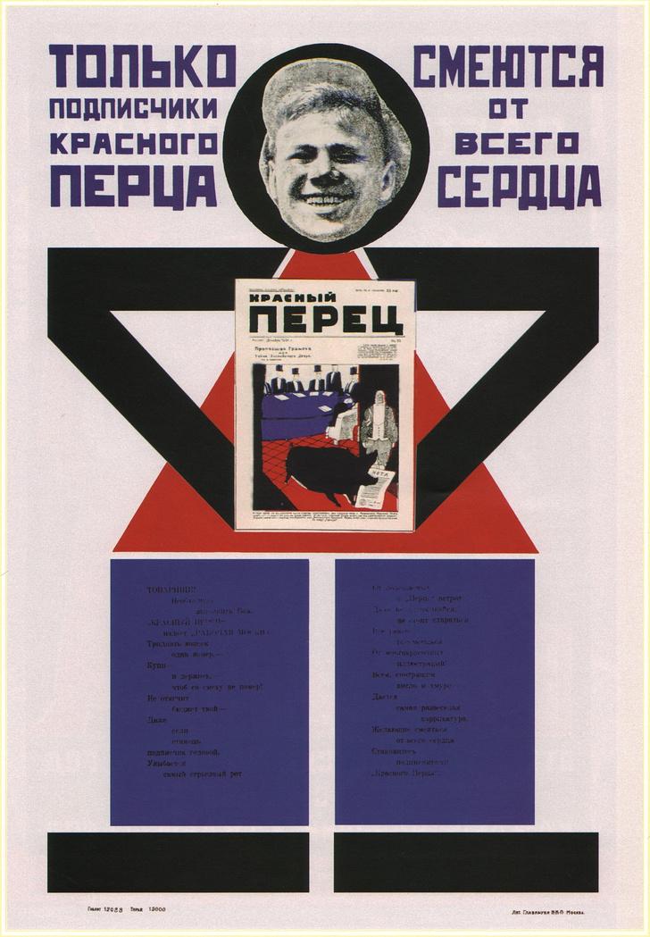 Фото №1 - 17 советских рекламных плакатов 1920-х годов