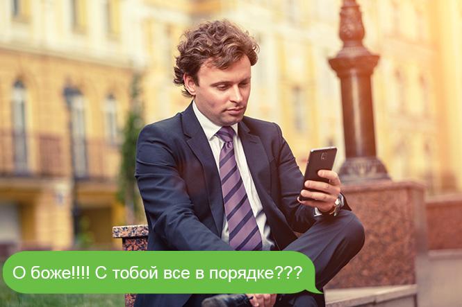 Фото №4 - 8 правдивых фотографий людей, отвечающих на сообщения