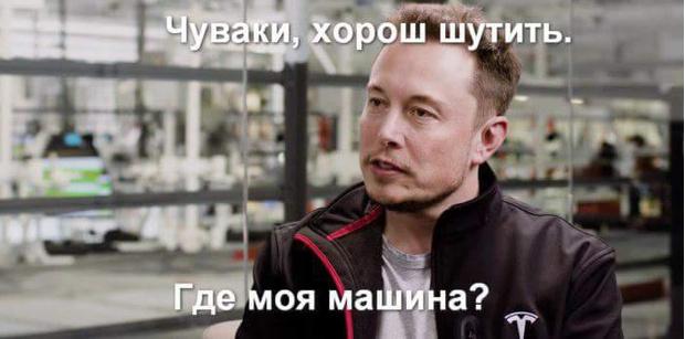 Фото №1 - Мемы и шутки о невероятном запуске в космос личного авто Илона Маска. Часть 2