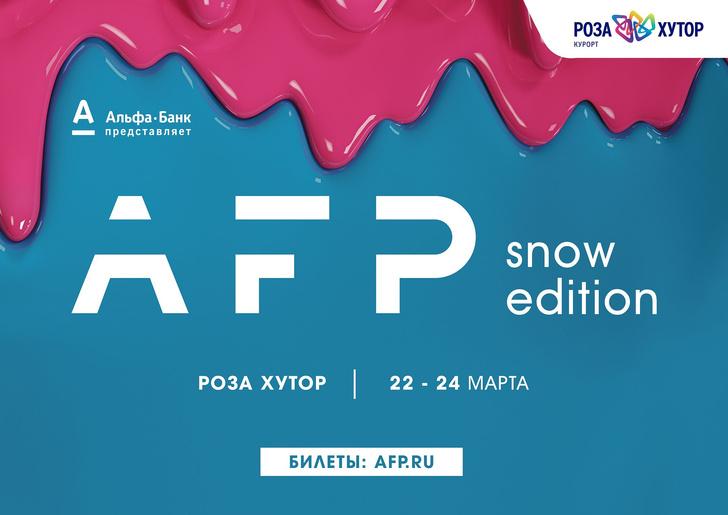 Фото №1 - AFP Snow Edition: снег, музыка и развлечения