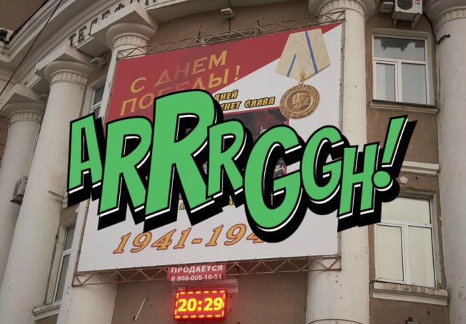 Стыдоба! Уральский Курган ко Дню Победы украсили баннерами с позорными ошибками!