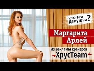 Модель Маргарита Арлей - красивая девушка из рекламы крекеров «ХрусTeam»