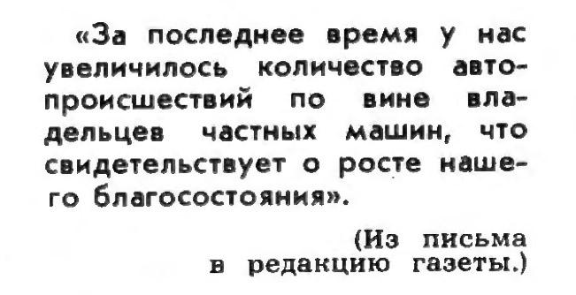 Фото №13 - Идиотизмы из прошлого: 1973-й год (выпуск № 5)