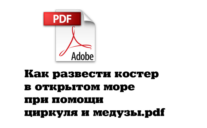 Фото №4 - Что творится на компьютере Федора Конюхова