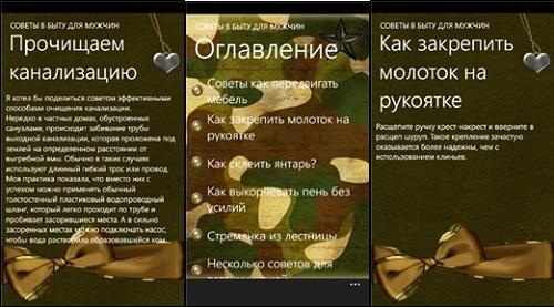 Фото №7 - Защитник отечества – версия Windows 8