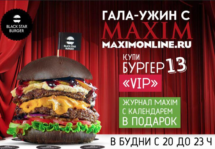 Фото №2 - Black Star раздает журналы Maxim
