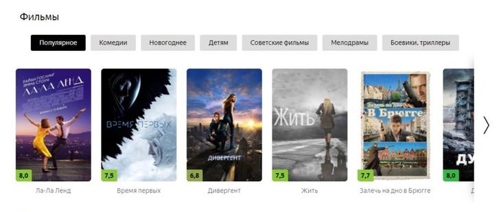 Фото №2 - «Яндекс» начал показывать свежие фильмы и сериалы бесплатно (то есть даром)