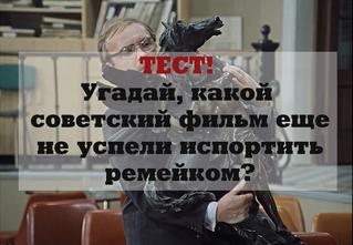 ТЕСТ! Угадай, какой советский фильм еще не успели испортить ремейком?