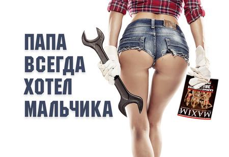 Рекламные плакаты журнала MAXIM, которые нам запретили публиковать