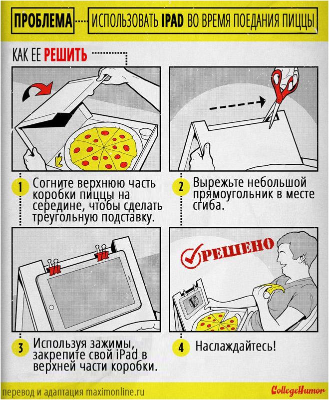 Использовать iPad во время поедания пиццы