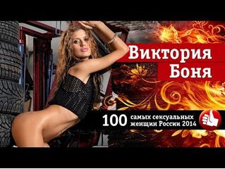 Виктория Боня — одна из самых сексуальных экс-участниц «Дома-2»