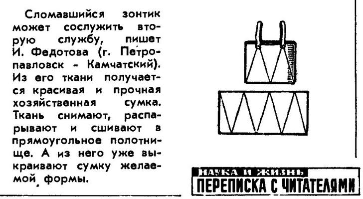 Фото №11 - 20 самых странных советских лайфхаков