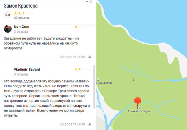 Фото №17 - У «2ГИС» появилась карта Вестероса, и на ней много смешных комментариев обычных пользователей