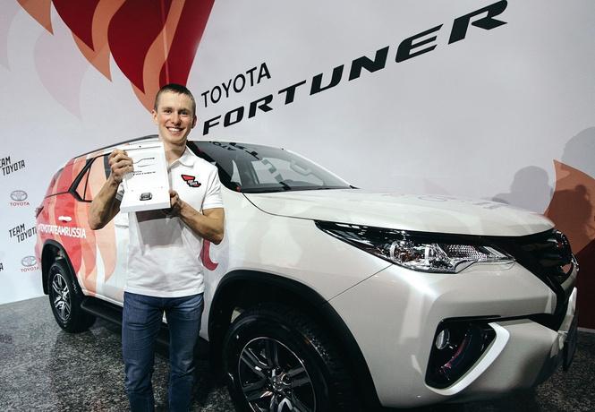Toyota объявила имя победителя Toyota Challenge Сup и наградила его автомобилем!