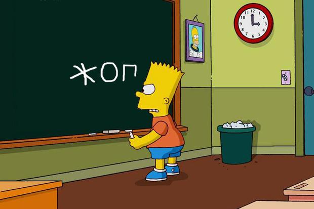 Фото №1 - В екатеринбургском лицее учительница заставила первоклашек написать слово «жопа»